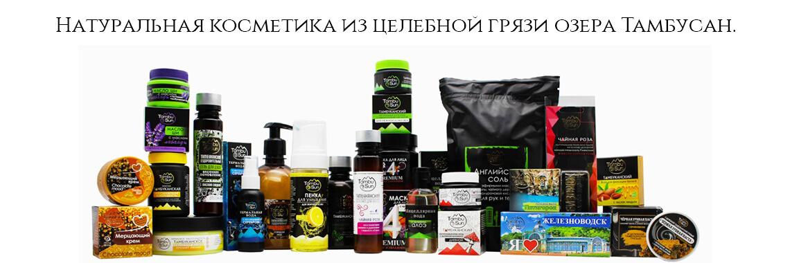 tambukanskaya-kosmetika-1140x380